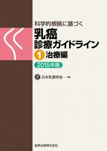 乳癌ガイドライン1.治療編2015_表紙