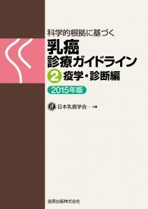 乳癌ガイドライン2.疫学・診断編2015_表紙