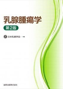 乳腺腫瘍学COVER001